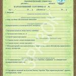 Образец Карантинный (фитосанитарный) сертификат