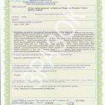 Образец Карантинное разрешение фитосанитарный сертификат на импорт (экспорт) Украина