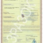 Образец Международный фитосанитарный сертификат Украина