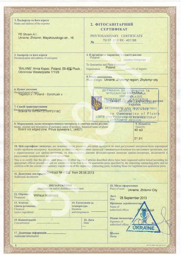 назначения фитосанитарных сертификатов мсфм1 назначению термобелья назначению