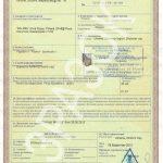Зразок Міжнародний фітосанітарний сертифікат Україна