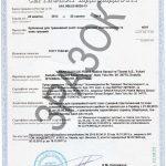 Картинка сертификат соответствия качества товара