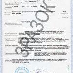 Фото сертифікат відповідності на товар